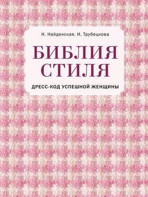 cover image of Библия стиля. Дресс-код успешной женщины