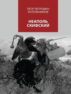 cover image of Неаполь Скифский