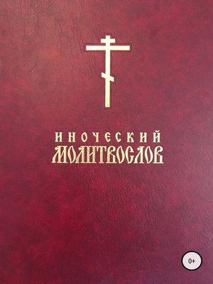 cover image of Иноческий молитвослов