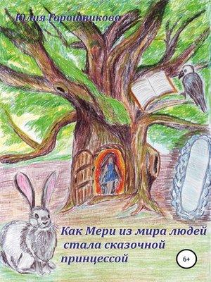 cover image of Как Мери из мира людей стала сказочной принцессой