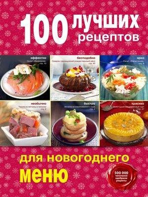 cover image of 100 лучших рецептов для новогоднего меню