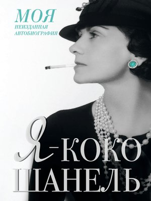 cover image of Я – Коко Шанель