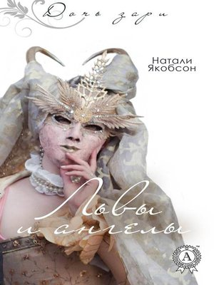 cover image of Львы и ангелы