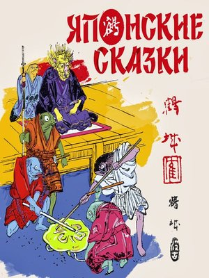 cover image of Японские сказки