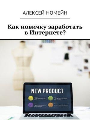 cover image of Как новичку заработать вИнтернете?