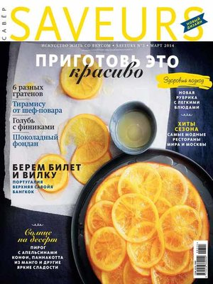 cover image of Журнал Saveurs №03/2014