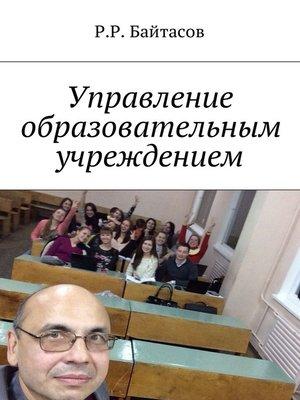 cover image of Управление образовательным учреждением