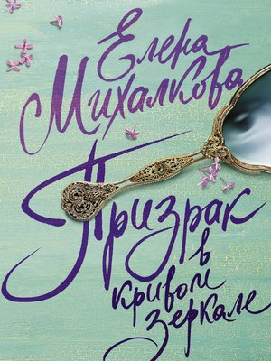 cover image of Призрак в кривом зеркале
