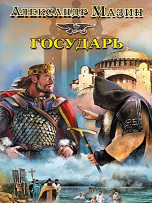 cover image of Государь