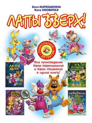 cover image of Лапы вверх! (сборник)