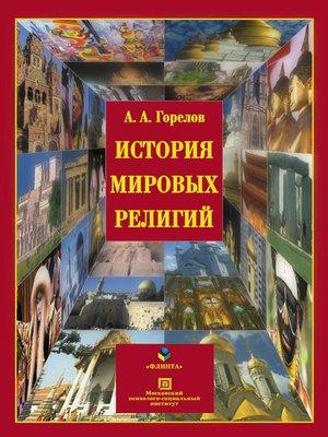 cover image of История мировых религий