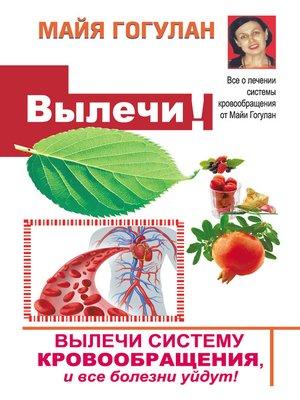 cover image of Вылечи! Систему кровообращения, и все болезни уйдут