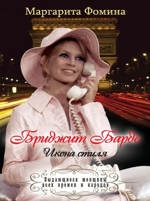 cover image of Бриджит Бардо. Икона стиля