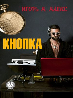 cover image of Кнопка