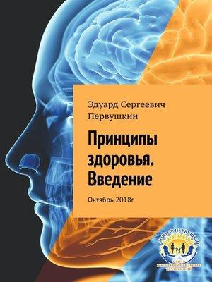 cover image of Принципы здоровья. Введение. Октябрь 2018 г.