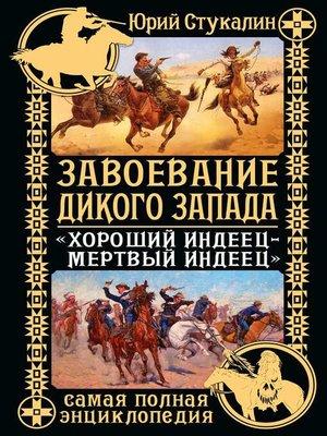 cover image of Завоевание Дикого Запада. «Хороший индеец – мертвый индеец»
