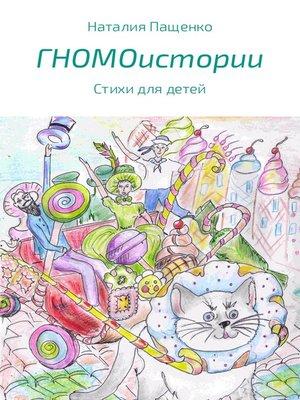 cover image of ГНОМОистории