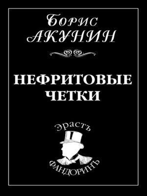 cover image of Нефритовые четки
