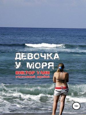 cover image of Девочка у моря