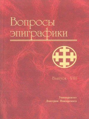 cover image of Вопросы эпиграфики. Выпуск VIII