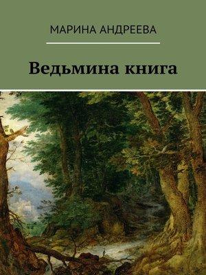cover image of Ведьмина книга