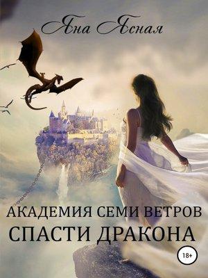 cover image of Академия семи ветров. Спасти дракона