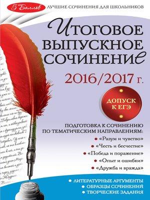 cover image of Итоговое выпускное сочинение. 2016/2017 г.