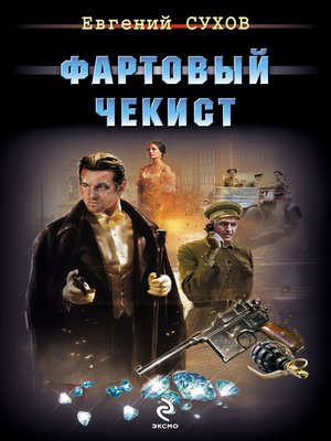 cover image of Фартовый чекист