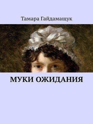 cover image of Муки ожидания