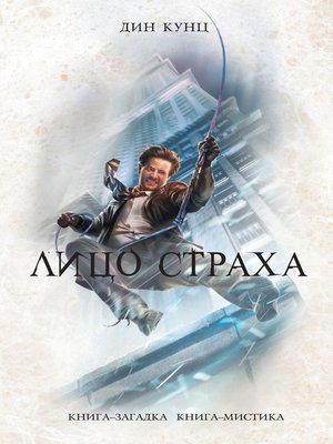 cover image of Лицо страха