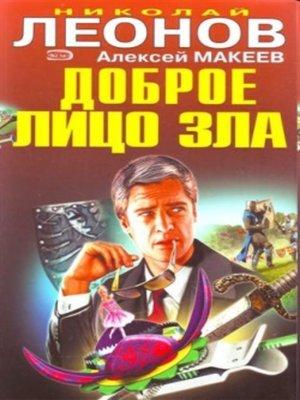 cover image of Доброе лицо зла