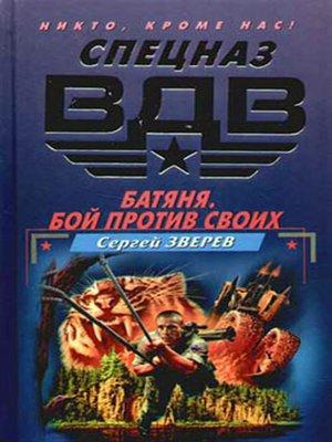 cover image of Батяня. Бой против своих