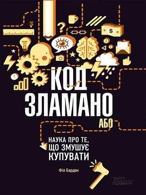 cover image of Код зламано, або Наука про те, що змушує купувати