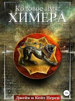 cover image of Кодовое имя
