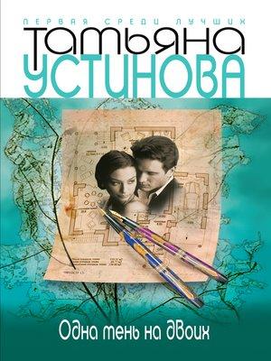 cover image of Одна тень на двоих