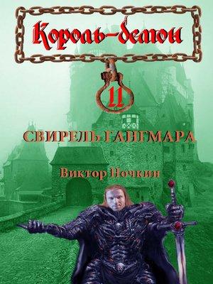 cover image of Свирель Гангмара