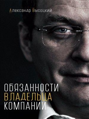 cover image of Обязанности владельца компании
