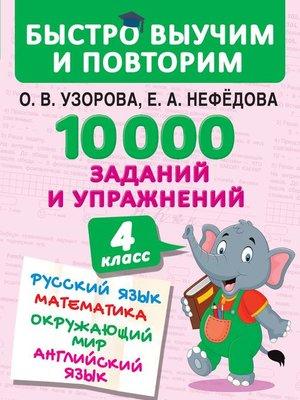 cover image of 10 000 заданий и упражнений. 4 класс. Русский язык. Математика. Окружающий мир. Английский язык