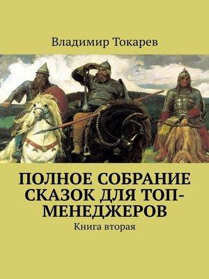 cover image of Полное собрание сказок для топ-менеджеров. Книга вторая