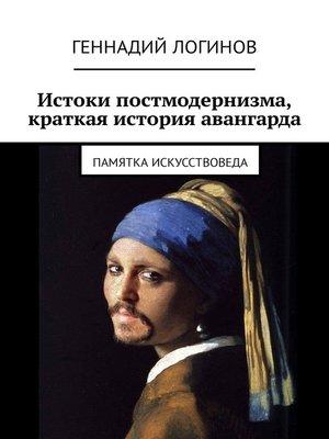 cover image of Истоки постмодернизма, краткая история авангарда. Памятка искусствоведа