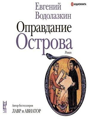 cover image of Оправдание Острова