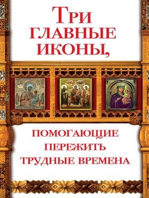 cover image of Три главные иконы, помогающие пережить трудные времена