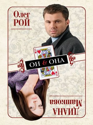 cover image of Он & Она