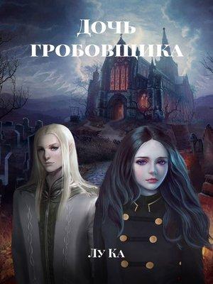 cover image of Дочь гробовщика