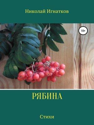 cover image of Рябина. Сборник стихотворений