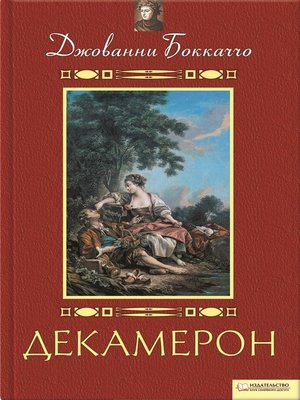 cover image of Декамерон