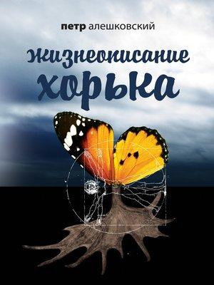cover image of Жизнеописание Хорька