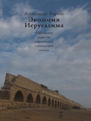 cover image of Экология Иерусалима. Избранные переводы современной израильской поэзии