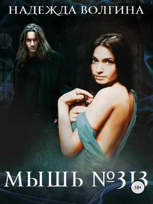 cover image of Мышь №313