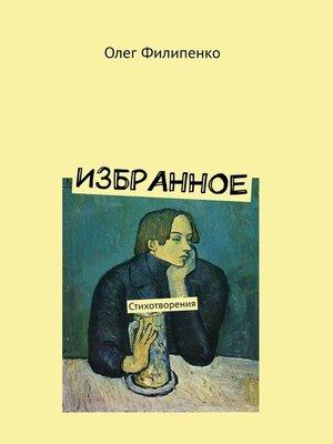 cover image of Избранное. Стихотворения